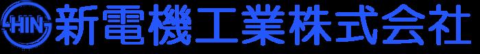新電機工業株式会社