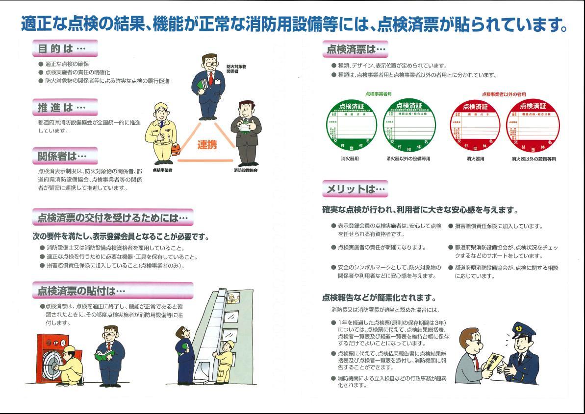 消防用設備等点検済表示制度
